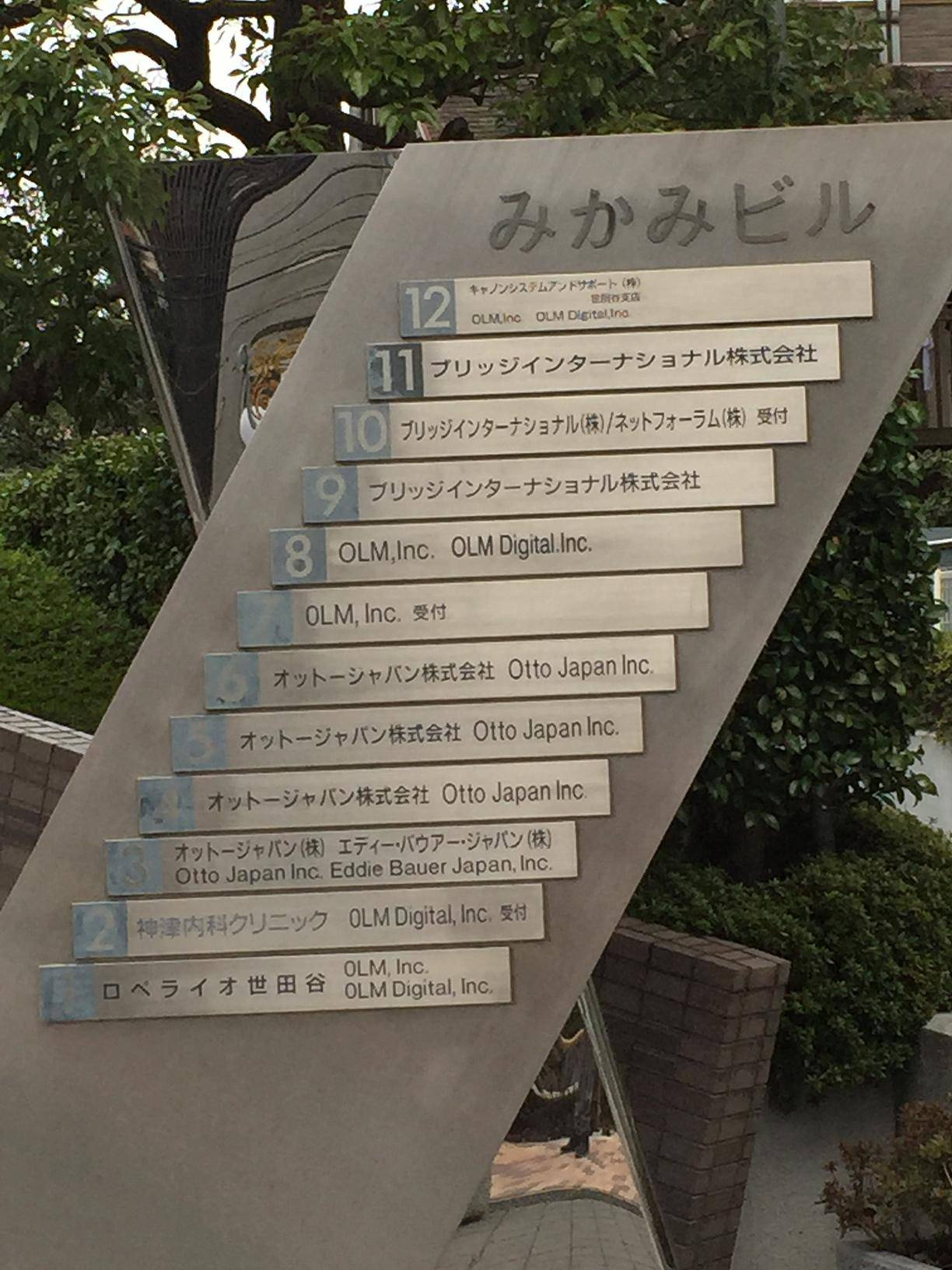 Rencontre francais a tokyo
