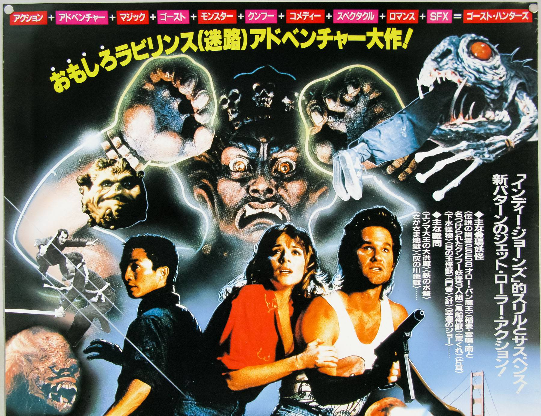 les-posters-japonais-de-vos-films-preferes