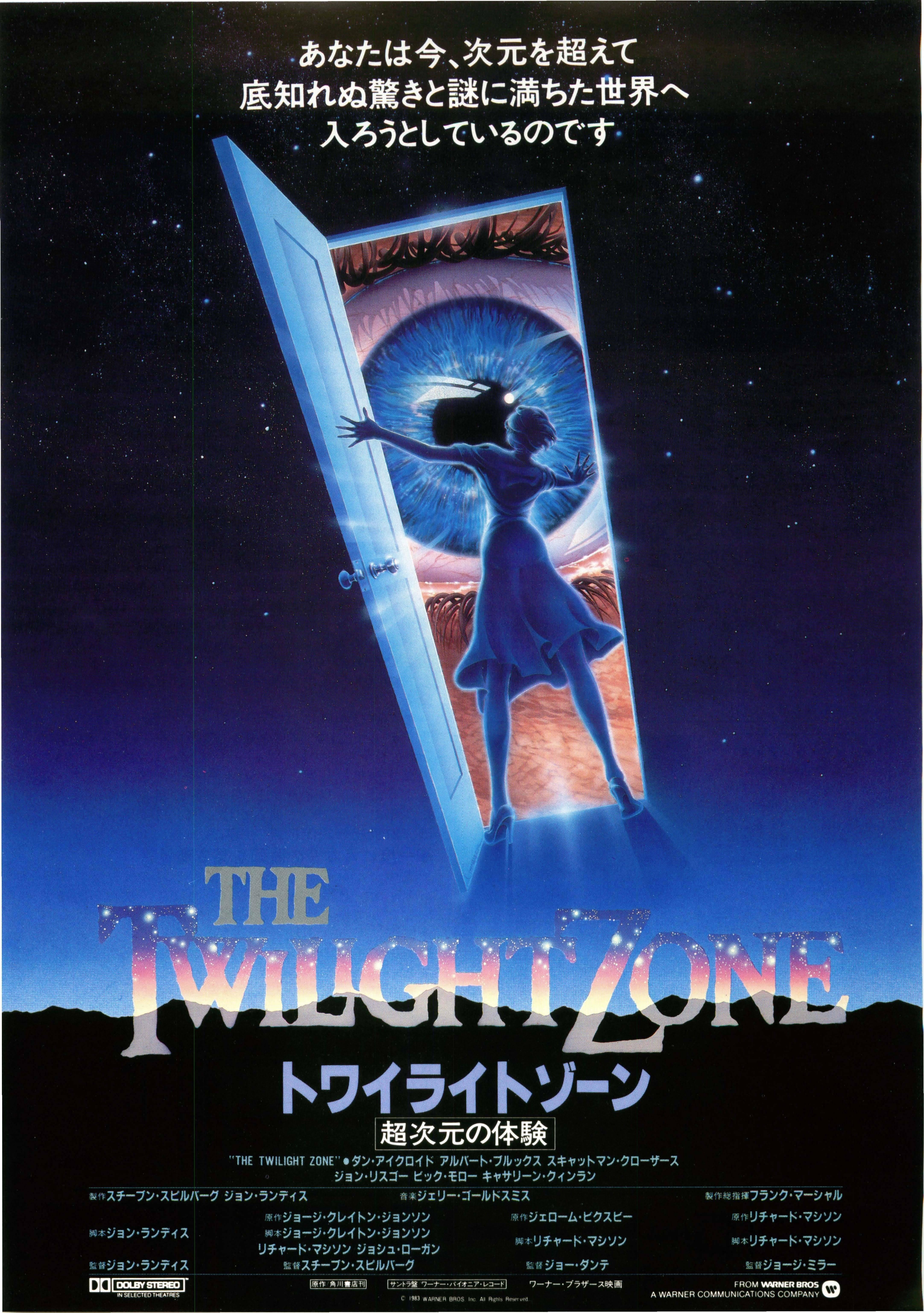 twilight-zone-the-movie-de-steven-spielberg-john-landis-joe-dante-et-george-miller